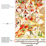 Поход новгородцев на Белоозеро. 1398 г. Миниатюра из Лицевого свода. XVI век
