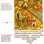 О новом городе на Белоозере. 1488 г. Миниатюра из Лицевогосвода. XVI век