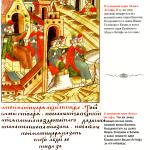О пленении царя Абдыл-Летифа. 1502 г. Миниатюра из Лицевого свода. XVI век