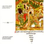 Отправление хана Алегама в заточение в Вологду. 1487 г. Миниатюра из Лицевого свода. XVI век