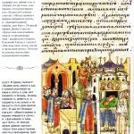 Похвала Глебу. Миниатюра из Лицевого свода. XVI век