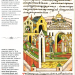 Мор на Белоозере. 1364 г. Миниатюра из Лицевого свода. XVI век