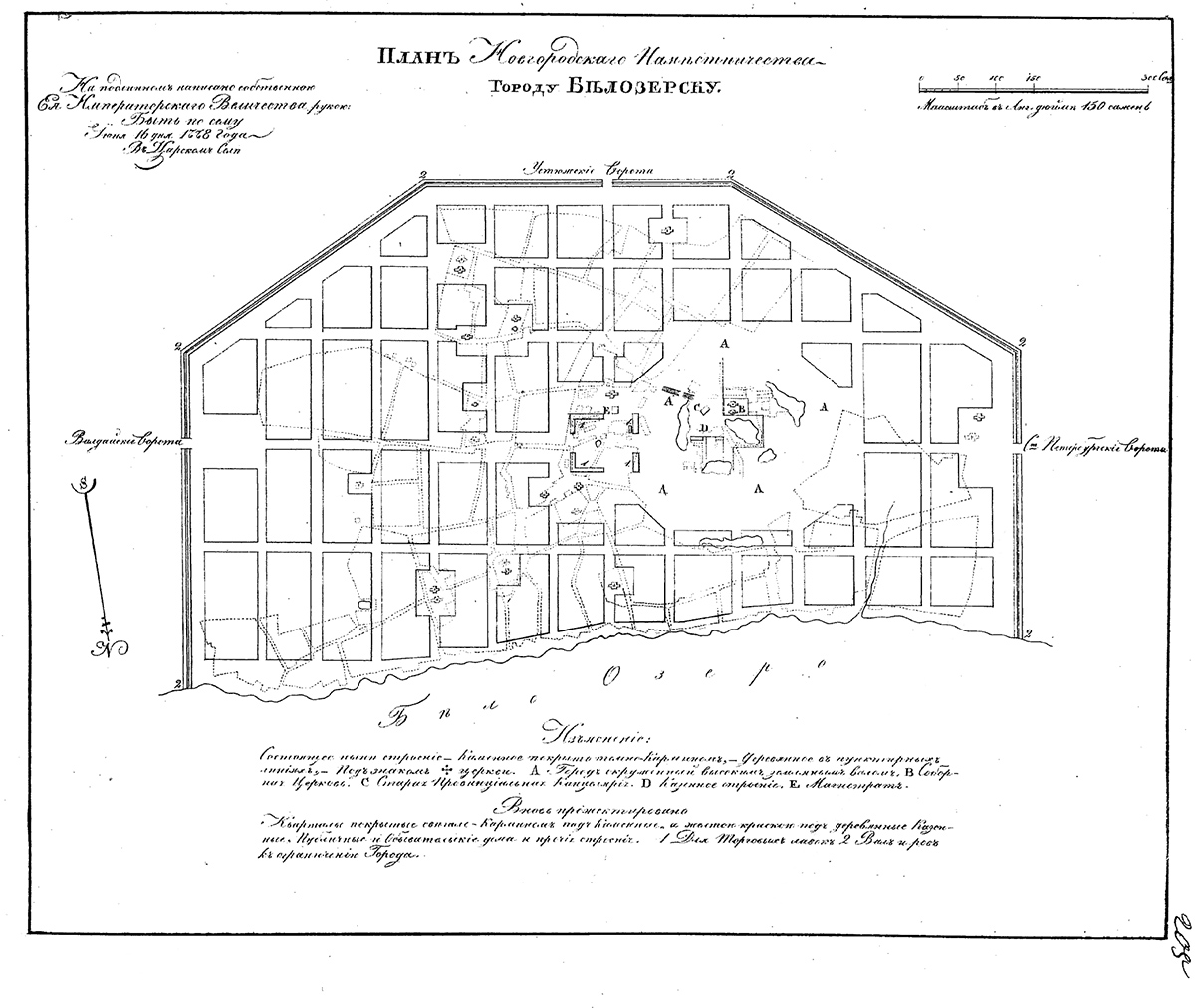 План Новгородского наместничества городу Белозерску. Утвержден 16 июня 1778 г.